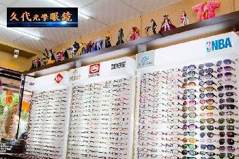 久代光學眼鏡簡介圖1