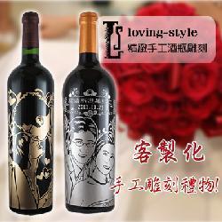 Loving style 精緻酒瓶雕刻簡介圖1