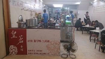 皇茗薑母鴨七賢分店簡介圖2