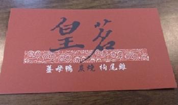 皇茗薑母鴨七賢分店簡介圖3
