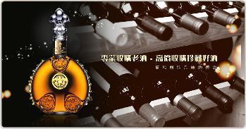 老酒收購-老酒網簡介圖2