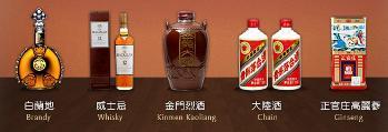 老酒收購-老酒網簡介圖3
