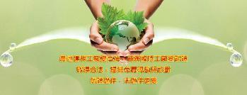 騰美環境資源股份有限公司簡介圖3