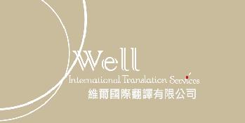 維爾翻譯社簡介圖1