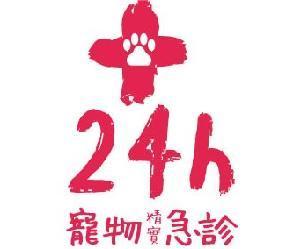 全國動物醫院 台北分院   台北24小時寵物急診簡介圖2