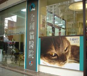 全國動物醫院 貓醫院簡介圖2