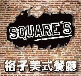 Square's 格子美式餐廳簡介圖1