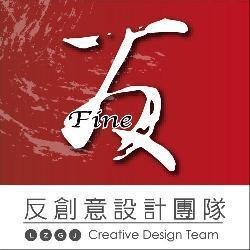 大墩廣告設計 反創意團隊簡介圖2