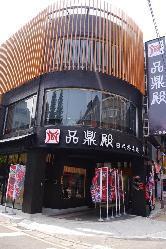 品鼎殿日式壽喜燒- 新莊店簡介圖2