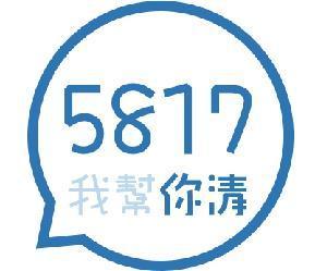 5817我幫你清簡介圖1