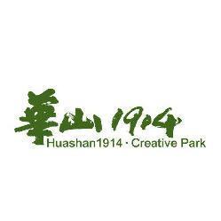 華山1914文化創意產業園區 Huashan 1914 Creative Park簡介圖1