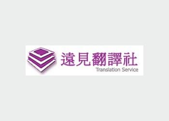 遠見翻譯社-翻譯公證-台北翻譯社簡介圖1