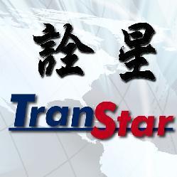 詮星翻譯有限公司簡介圖1