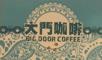 大門咖啡 BIG DOOR COFFEE簡介圖1