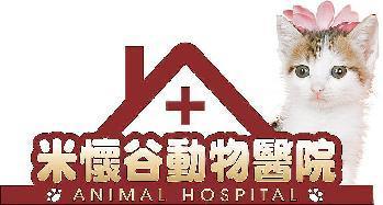 米懷谷動物醫院簡介圖1