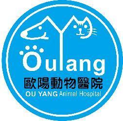 歐陽動物醫院 Ou Yang Animal Hospital簡介圖1
