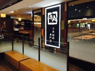 牛角日本燒肉專門店 (台中廣三SOGO店)簡介圖1