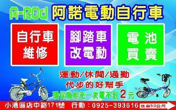 阿諾電動自行車簡介圖1
