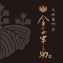 金子半之助 微風台北車站店簡介圖1