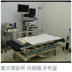 歐文傑大腸肛門科 胃腸 外科診所簡介圖2