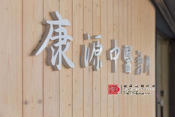 康源中醫診所簡介圖1