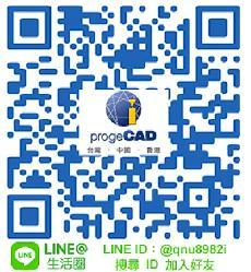 progeCAD (普及CAD) 工業繪圖軟體簡介圖1
