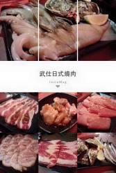 武仕日式炭火燒肉簡介圖3