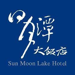 日月潭大飯店 Sun Moon Lake Hotel簡介圖1