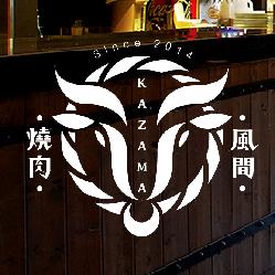 燒肉風間 Kazama (公益店)簡介圖1