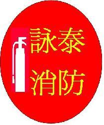 詠泰消防設備工程有限公司簡介圖2