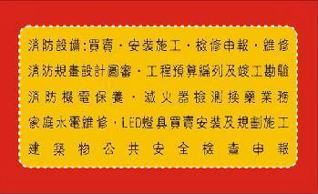 詠泰消防設備工程有限公司簡介圖3