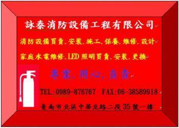 詠泰消防設備工程有限公司簡介圖1