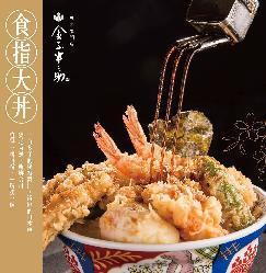 金子半之助 Kaneko Hannosuke 新光三越台中中港店簡介圖3