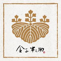 金子半之助 Kaneko Hannosuke 新光三越台中中港店簡介圖1