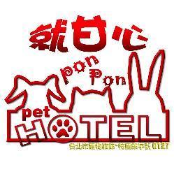 就甘心Ponpon寵物旅館【寵物住宿、美容、安親】簡介圖1