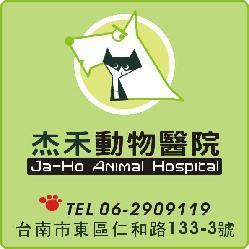 杰禾動物醫院簡介圖1