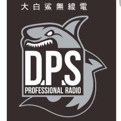 大白鯊無線電專業店-台中總公司簡介圖1