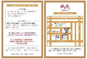 囍宴軒【桃園中茂館】簡介圖2