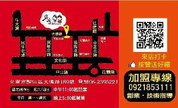 炭吉168韓國料理簡介圖2