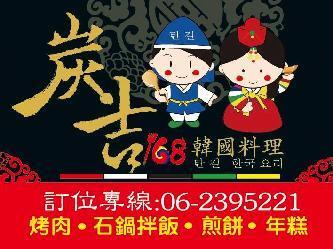 炭吉168韓國料理簡介圖1