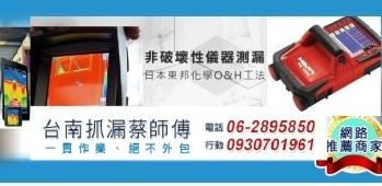 台南抓漏防水隔熱壁癌蔡師傅簡介圖1