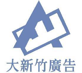 大新竹廣告工程有限公司 - LED招牌推薦簡介圖1