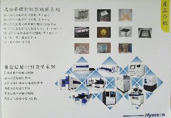 海目星激光科技有限公司(台灣)簡介圖2