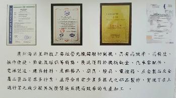 海目星激光科技有限公司(台灣)簡介圖3