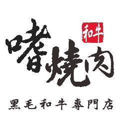 嗜燒肉Shi Yakiniku黑毛和牛專門店簡介圖1