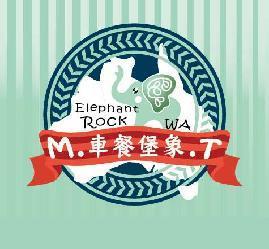 象堡餐車 Elephants Rock簡介圖1