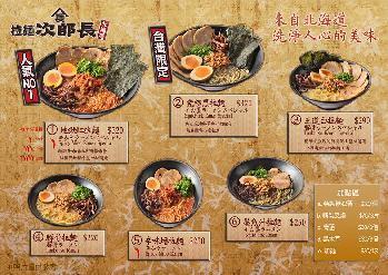 次郎長拉麵麗寶店簡介圖2