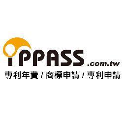 iPPASS全球首家專利年費線上代繳機構簡介圖1
