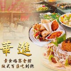 華進素食婚宴會館簡介圖1