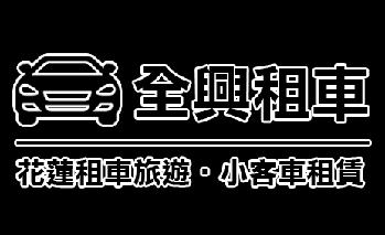 全興租車 - 花蓮包車/租車旅遊推薦簡介圖1